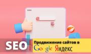 SEO - կայքի առաջխաղացում Երևան