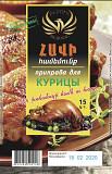 Seasoning Delivery from Yerevan