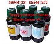 Ink for printers Epson Canon HP. Toner - HP, Canon… LJ printer laser printer powder paint Yerevan