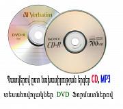 Custom songs by preferences CD MP3, DVD video formats Yerevan