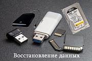 Recovery of damaged media / flash drive / data Yerevan