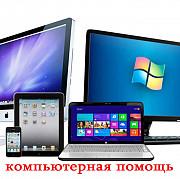 Windows XP, 7, 8, 10 PC maintenance Yerevan