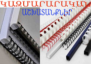 Bookbinding / Book making / with spring Yerevan