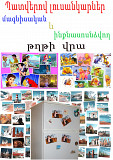 Custom-made pictures on self-adhesive & magnetic photo papers Yerevan